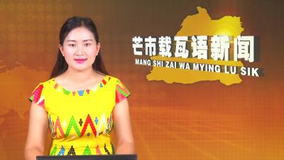 【芒市载瓦语新闻】Mangshi  zaimying lusik 2020.6.13