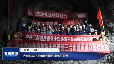 大瑞铁路三台山隧道进口顺利贯通