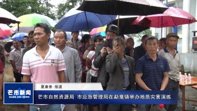 芒市自然资源局、市应急管理局在勐戛镇举办地质灾害演练
