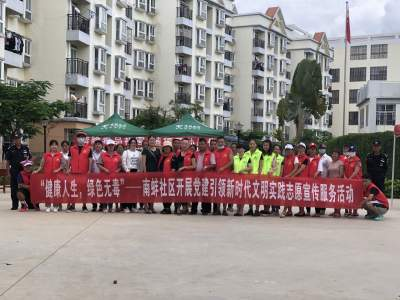 """【文明实践】""""健康人生 绿色无毒""""-南蚌社区开展党建引领新时代文明实践志愿者宣传服务活动"""
