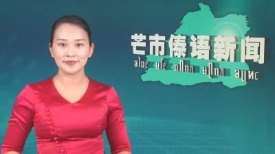 芒市傣语新闻2020年6月4日