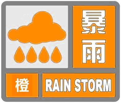 芒市气象发布橙色暴雨预警