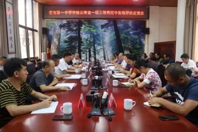 芒市第一中学通过云南省一级三等高中初评申报