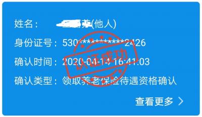 云南社保待遇领取资格可在手机自助确认,怎么操作看这里→