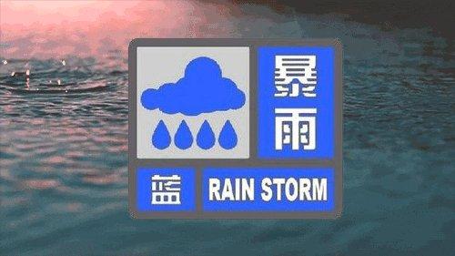 芒市发布暴雨蓝色预警,注意防范!