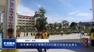 风平镇中心小学举行2020届六年级毕业典礼