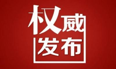 """权威发布丨云南省人民政府办公厅关于成立云南省推进爱国卫生""""7个专项行动""""领导小组的通知"""