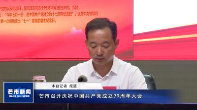芒市召开庆祝中国共产党成立99周年大会