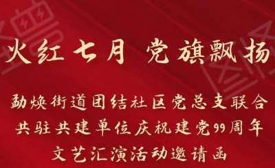 直播预告丨今天下午三点,团结社区大党委这场活动不容错过!