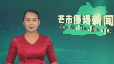 芒市傣语新闻2020年7月7日