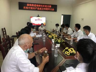 【文明实践】南蚌社区党支部七·一主题党日暨新时代文明实践志愿服务活动