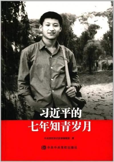 FM105.1读书下午茶·习近平的七年知青岁月 第25期