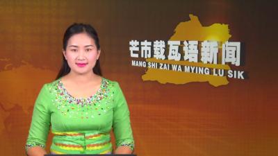 【芒市载瓦语新闻】Mangshi zaimying lusik 2020.7.8