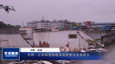毛晓:让美丽县城建设成果惠及各族群众
