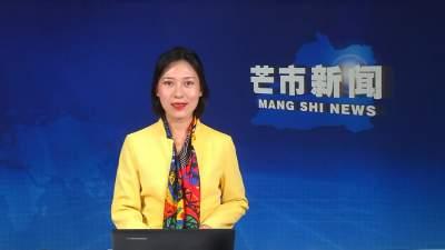 芒市汉语新闻8月3日