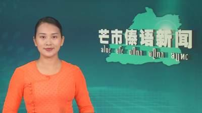 芒市傣语新闻2020年8月18日