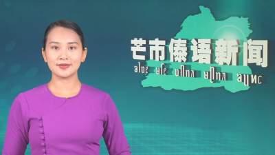 芒市傣语新闻2020年8月11日