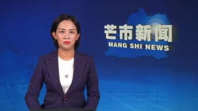 芒市汉语新闻7月31日
