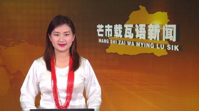【芒市载瓦语新闻】Mangshi zaimying lusik2020.8.1