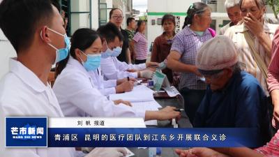 青浦区、昆明的医疗团队到江东乡开展联合义诊