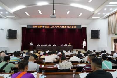 芒市镇召开第十五届人民代表大会第七次会议