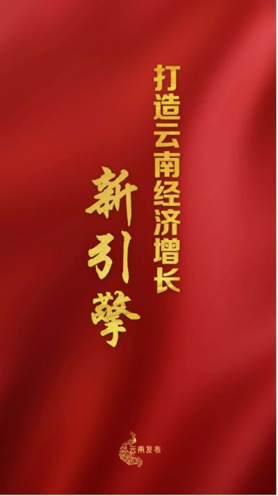 5个万亿级、8个千亿级产业!看云南的新气魄、新目标、新奋斗!