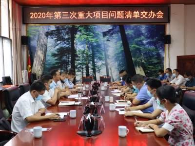 芒市召开2020年第三次重点项目问题清单交办会议