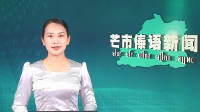芒市傣语新闻2020年9月15日