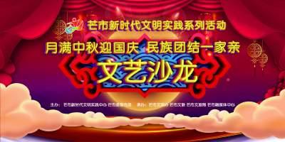 【直播】月满中秋迎国庆民族团结一家亲文艺沙龙