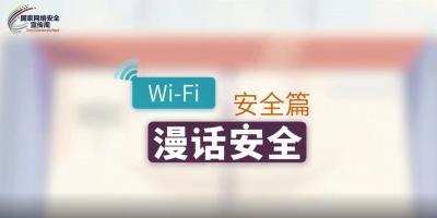 网络安全之Wi-Fi