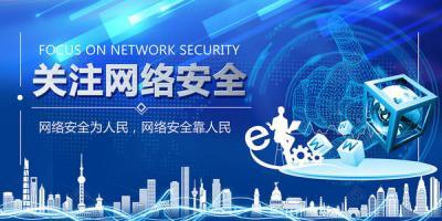 2020年国家网络安全宣传周倡议书