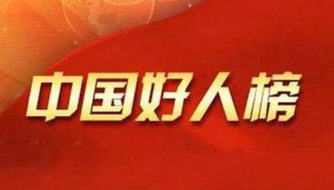 """【文明实践】""""中国好人榜""""榜上有名,致敬赵家才同志!"""