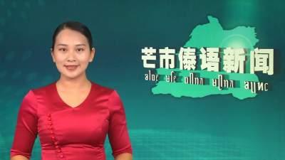 芒市傣语新闻2020年9月17日