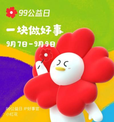 """【文明实践】""""99公益日""""一起捐 邀您助力贫困高中生"""