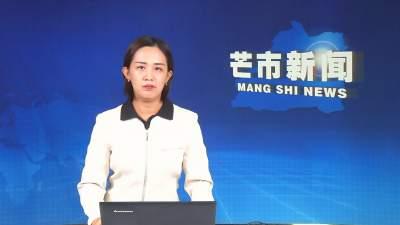 芒市汉语新闻9月11日