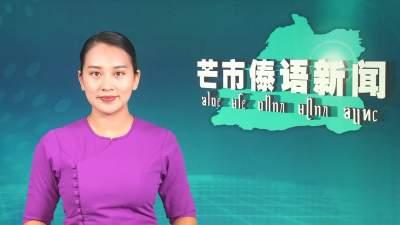 芒市傣语新闻2020年9月24日