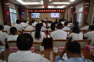 芒市召开三届人民政府第四次廉政工作会议