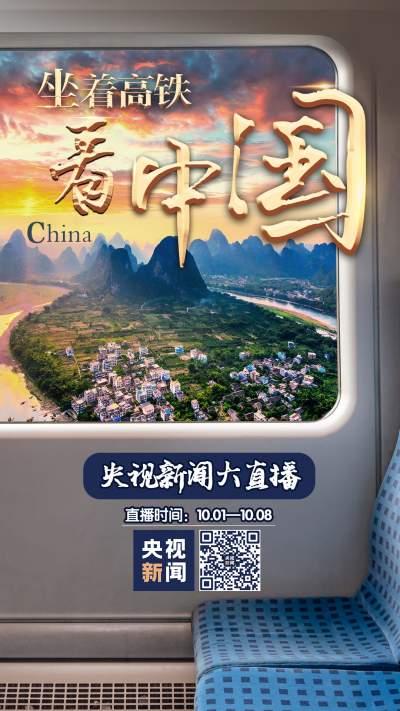 祖国那么大,我们都想去看看!八天八线,坐着高铁看中国