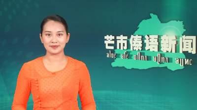 芒市傣语新闻2020年9月22日