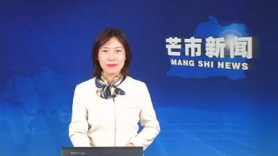 芒市汉语新闻9月16日