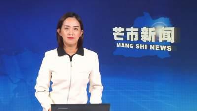 芒市汉语新闻10月28日