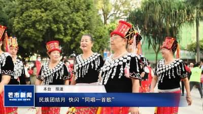 """【视频】民族团结月   快闪""""同唱一首歌"""""""