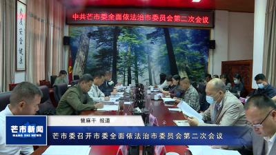 【视频】芒市委召开市委全面依法治市委员会第二次会议