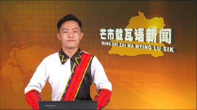 【芒市载瓦语新闻】Mangshi zaimying lusik2020.10.03(六)
