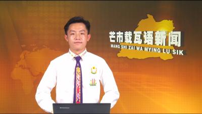 【芒市载瓦语新闻】Mangshi zaimying lusik2020.10.21(三)
