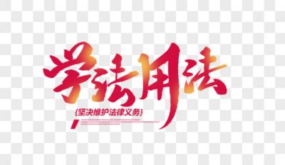 """关于运用""""云南省民法典学习线上答题""""  活动推动民法典普法宣传的通知"""
