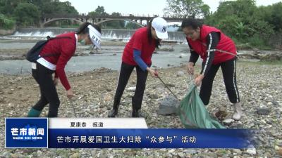 """【视频】芒市开展爱国卫生大扫除""""众参与""""活动"""
