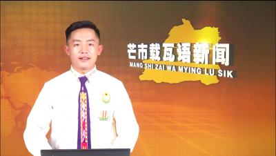 【芒市载瓦语新闻】Mangshi zaimying lusik 2020.12.16(三)