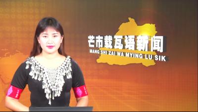 【芒市载瓦语新闻】Mangshi zaimying lusik2020.11.11(三)