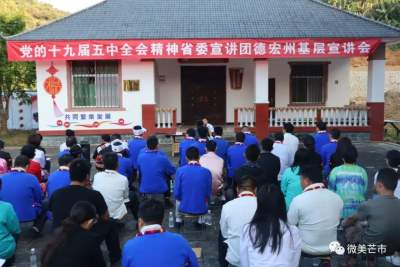 党的十九届五中全会精神省委宣讲团走进三台山德昂族乡